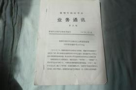 黄埔军校同学会-业务通讯 第五期