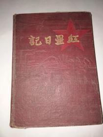 五十年代红星日记(多幅插图)