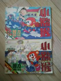 小猕猴(1991年  3.5)两本