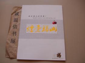 烟台福山【画册,附福山区地图】