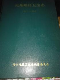 沧州地区卫生志【1867--1988】