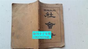 社会律 上海土山湾印书馆发行