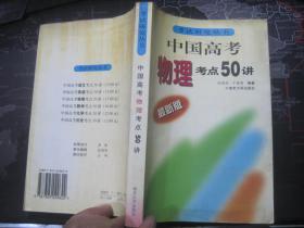 考试研究丛书--中国高考物理考点50讲(最新版)