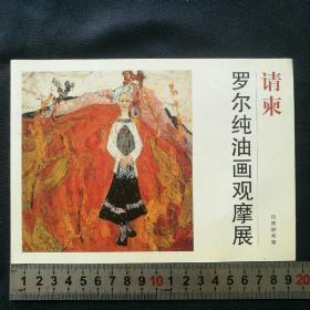 请柬节目单《罗尔纯油画观摩展》  2006年百雅轩画廊      [柜12-4]