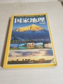 国家地理(中国卷)(一版一印)