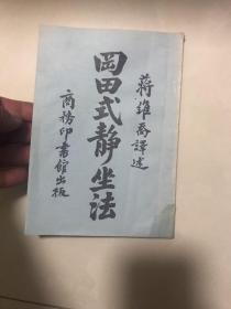 冈田式静坐法--【影印民国版】