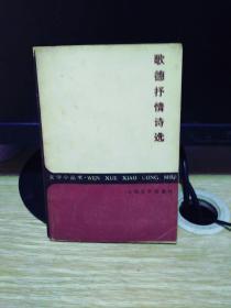 文学小丛书:  歌德抒情诗选 (一版四印)    私藏图书,内页完整,纸张少量有泛黄,封面封底书脊均搽拭干净无灰尘。