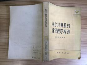 数字计算机的编译程序构造【一册全】