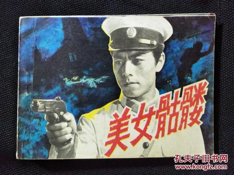 ●《美女骷髅》田兆宏改编【1981年延边人民版64开】!