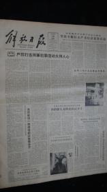 【报纸】解放日报 1983年9月15日【本市76项产品获国家质量奖】