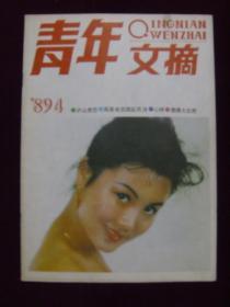 青年文摘1989年4期