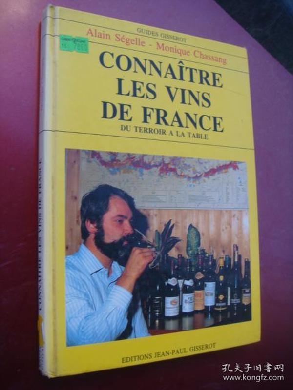 法文原版  CONNAITRE LES VINS DE FRANCE 精装16开