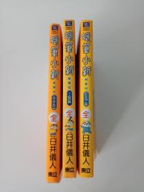 蜡笔小新 精华版(三册合售)