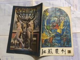 江苏画刊1985年3期