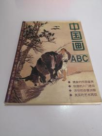 中国画ABC