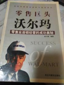 零售巨头沃尔玛:零售业连锁经营的成功奥秘