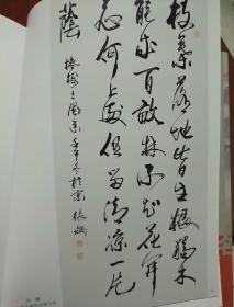 首届中国当代百名书画家精品展作品集_河南省书法家编图片