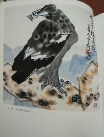 首届中国当代百名书画家精品展作品集图片