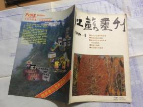 江苏画刊1988年4期