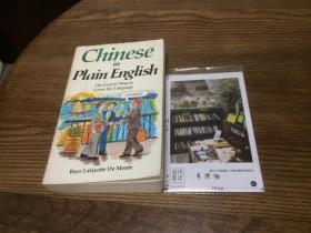 英文原版 Chinese in Plain English  【存于溪木素年书店】