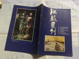 江苏画刊1987年6期