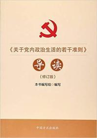 《关于党内政治生活的若干准则》导读(修订版)