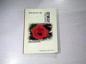 中国传统名花丛书-月季花