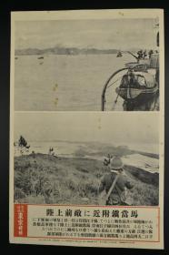 侵华史料 《日军登陆扬子江南岸马当镇》东京日日新闻社 写真特报 黑白老照片一张 1938年7月8日 图上为日本陆军高桥部队 下为在二五四高地与马当镇方面侦查的日军士兵 下侧有事件详细说明 印刷品 单面
