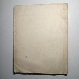 """清末 """"宗室觉罗八旗高等学堂""""空白笺纸线装一册(尺寸:长27.7*宽21cm)"""