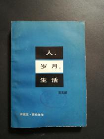人 岁月 生活 第五部(馆藏,一版一印)
