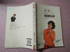萍聚:鞠萍姐姐32年童心之旅【实物拍图 扉页有笔迹】