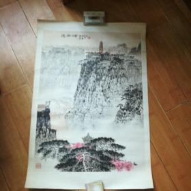 延安颂(钱松嵒作中国画,上海书画出版社1972年一版一印,胶版纸)