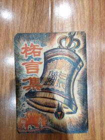 民国35年钱君陶封面, 朱建德漫画本(格言集)
