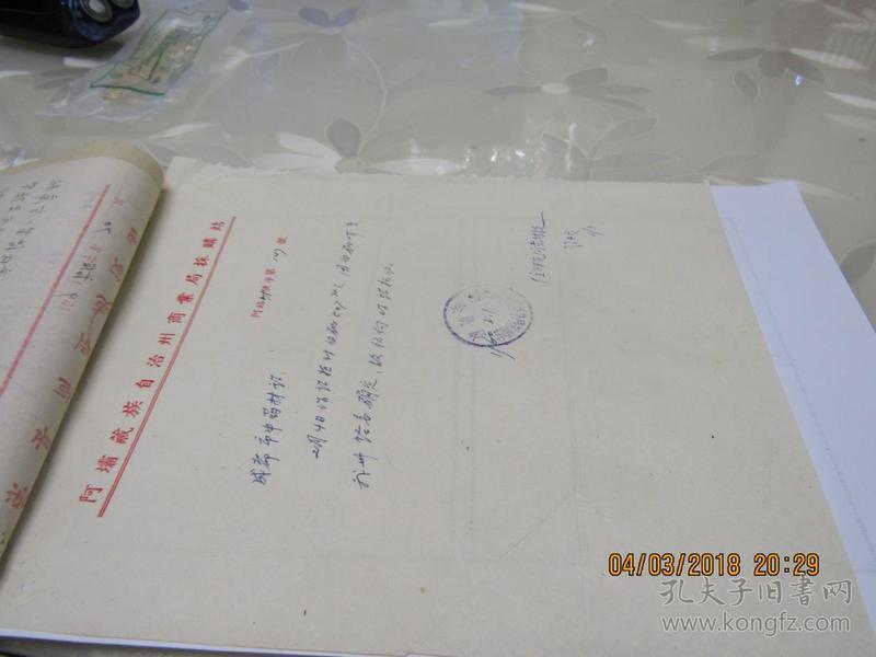 公私合营金堂县中药材运销商行 信4份   914