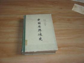 中国思想通史(第三卷)(硬精装)馆藏