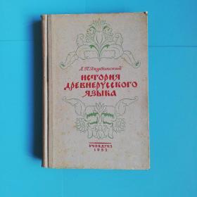古代俄语史 俄文原版布脊精装1953年