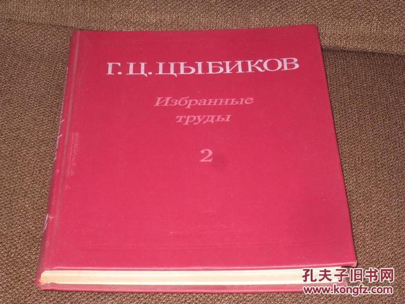 Г.Ц.Цыбиков  西藏、蒙古和布里亚特(16开  俄文精装本 )
