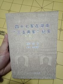"""》四十七军在湖南""""三支两军""""纪实》---作者盖章赠书"""