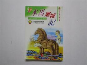 世界少年文学名著 木马屠城记 注音插图本