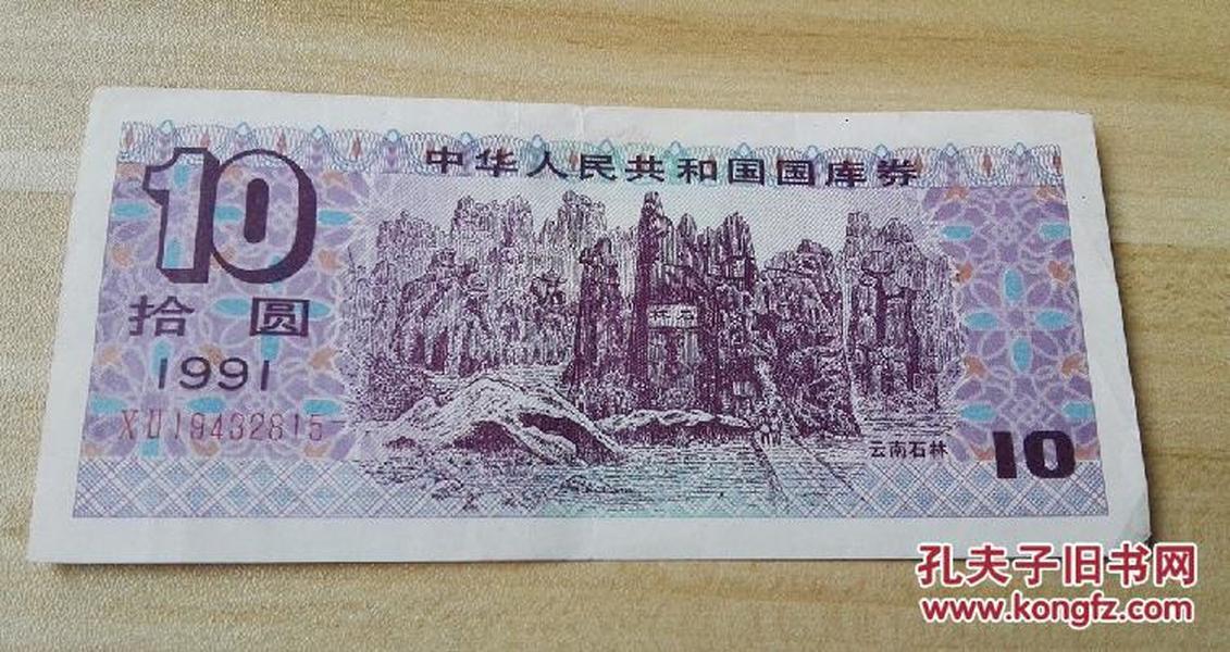 1991年国库券 十元 拾圆 10元 正常流通品