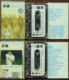 磁带-朴树·我去2000年*