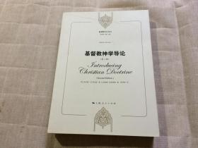 基督教神学导论(第二版)