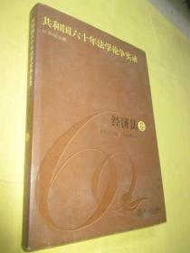 共和国六十年法学论争实录:经济法卷