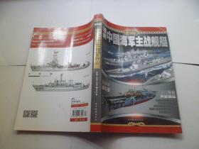 图解中国海军主战舰艇{528--538期合订本}
