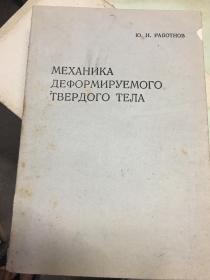 可变形固体力学 俄文版
