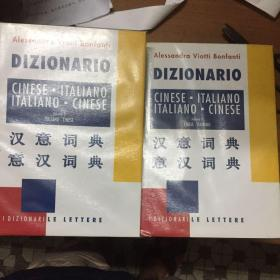 汉意词典意汉词典全两册