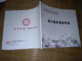 富小莲花落陈列馆(简介册)