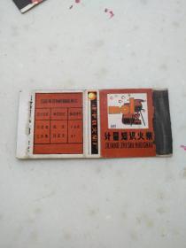 火花16、计量知识火柴, 建平县火柴厂,规格47*103MM,9品
