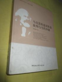 马克思的意识形态批判与当代中国【马克思主义学术文从】