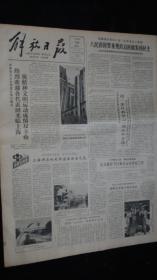 【报纸】解放日报 1983年9月14日【市府和全运会组委会举行晚会 热烈欢迎各代表团光临上海 祝精神文明运动成绩双丰收】